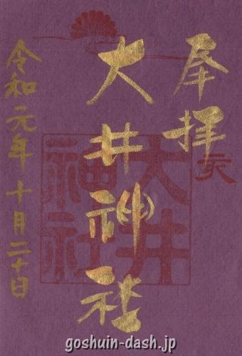 大井神社(名古屋市北区)の御朱印(書き置き)