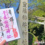豊藤稲荷神社で御朱印を頂いたよ【紫色の墨書きが印象的】