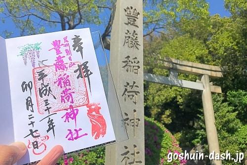 豊藤稲荷神社の御朱印02