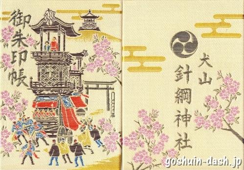 針綱神社の御朱印帳