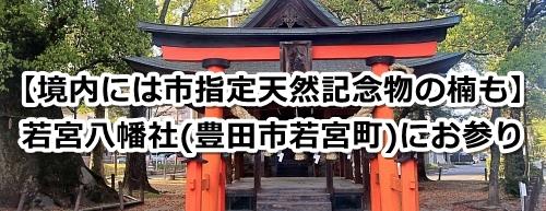 若宮八幡社(豊田市駅すぐ)00