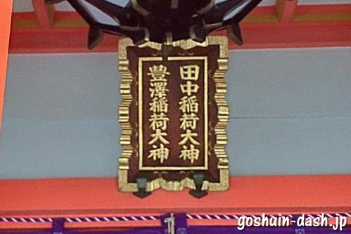 豊栄稲荷神社拝殿(田中稲荷大神・豊澤稲荷大神)