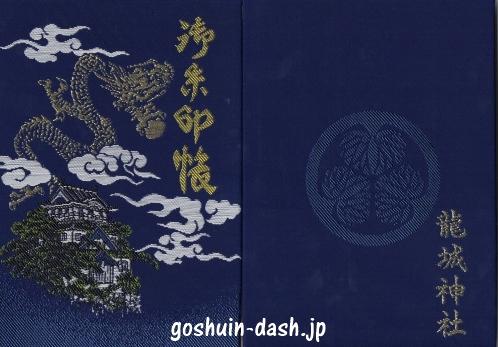 龍城神社の御朱印帳001