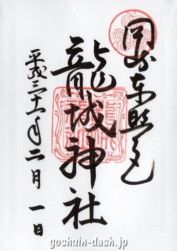 龍城神社の御朱印01