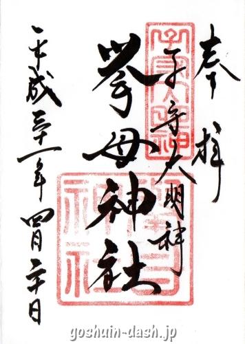 挙母神社の御朱印02
