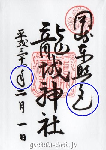 龍城神社の御朱印06