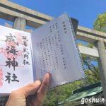 成海神社で御朱印を頂いたよ~鳴海絞の御朱印帳も授かりました【唯一無二】
