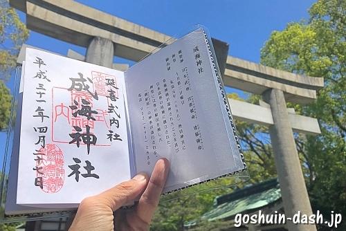 成海神社(名古屋市緑区)の御朱印