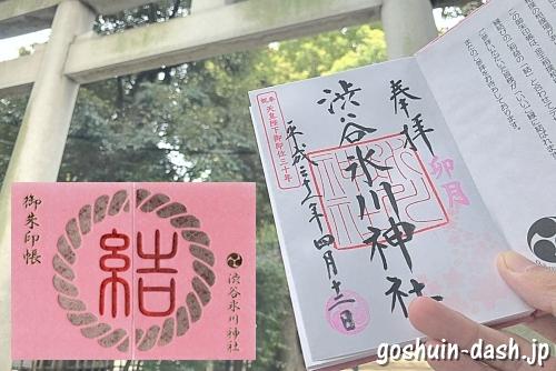 渋谷氷川神社で御朱印と御朱印帳を頂いたよ【待ち時間は25分ほどでした】