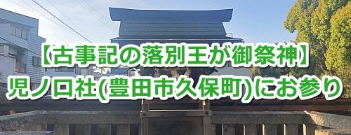 児ノ口社本殿00