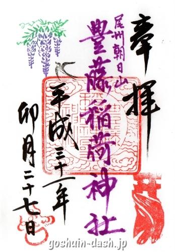 豊藤稲荷神社の御朱印01