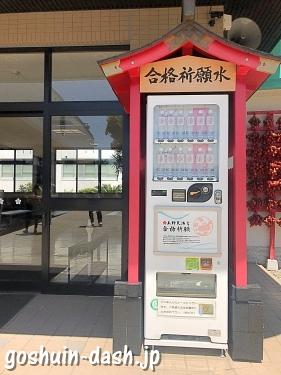 合格祈願水の自動販売機(上野天満宮)