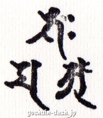覚王山日泰寺の御朱印(梵字)