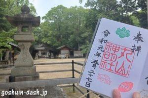 丸山神明社(名古屋市千種区)の御朱印