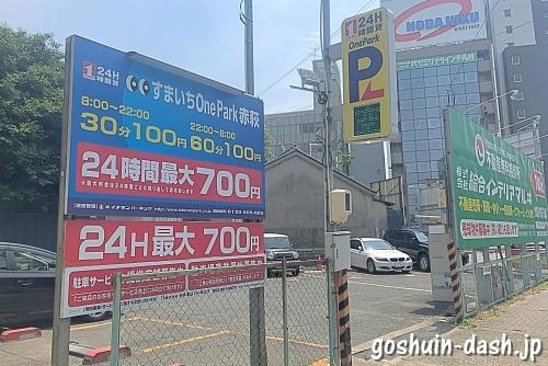 物部神社(名古屋市東区)隣接の駐車場(コインパーキング)