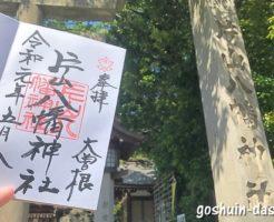 片山八幡神社(名古屋市東区)の御朱印