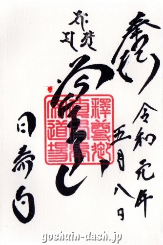 覚王山日泰寺の御朱印01