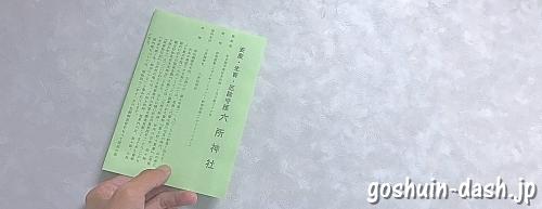 矢田六所神社(名古屋市東区)由緒書き