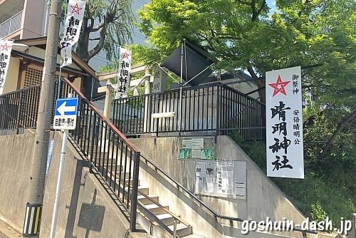 名古屋晴明神社(千種区清明山)