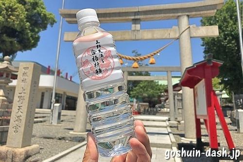 合格祈願水(上野天満宮)