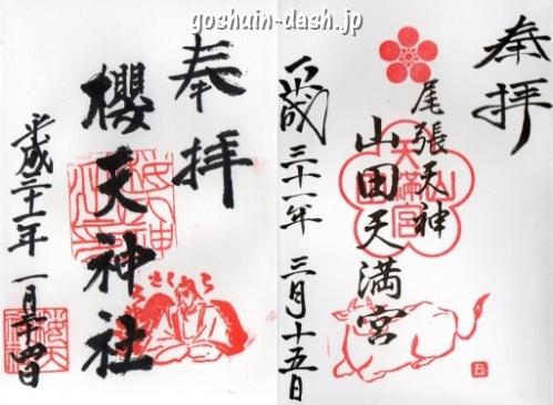 桜天神社と山田天満宮の御朱印(名古屋三大天神)