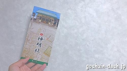 赤塚神明社(名古屋市東区)参拝のしおり
