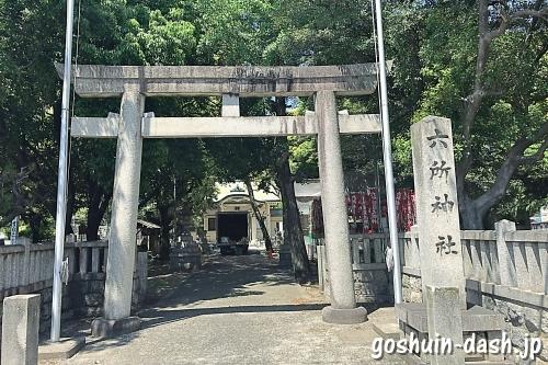矢田六所神社(名古屋市東区)の正面南鳥居