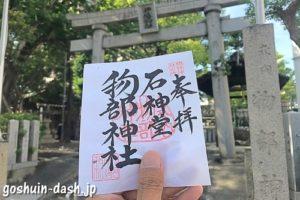物部神社(名古屋市東区)の御朱印