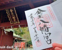 金王八幡宮(東京都渋谷区)の御朱印