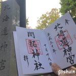 札幌駅から北海道神宮のアクセス3つをまとめたよ【僕は地下鉄で行きました】