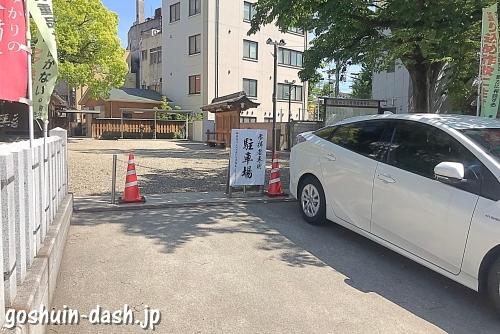 赤塚神明社(名古屋市東区)駐車場