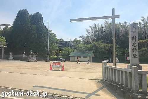 針名神社の駐車場