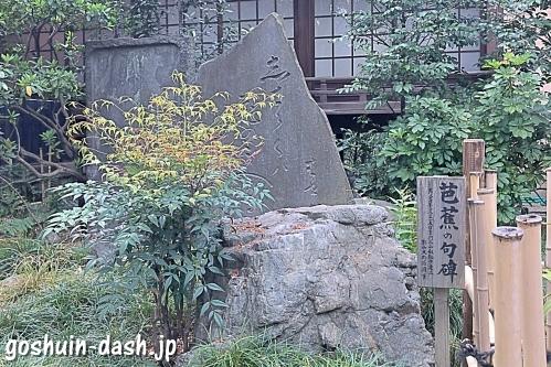 金王八幡宮(東京都渋谷区)の芭蕉句碑(しばらくは 花のうえなる 月夜かな)