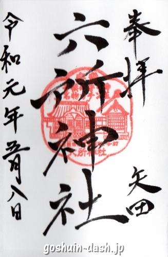 矢田六所神社(名古屋市東区)の御朱印01