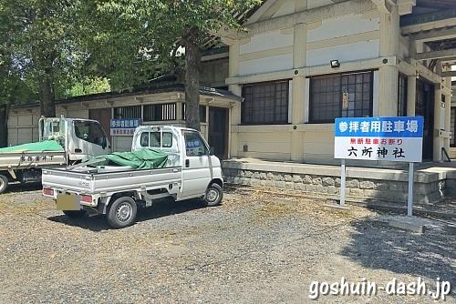 矢田六所神社の駐車場