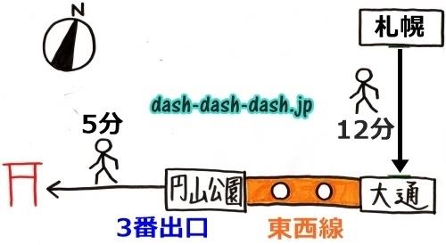 札幌駅から北海道神宮へのアクセス(地下鉄)04