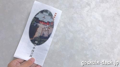 金王八幡宮 参拝の栞(しおり)