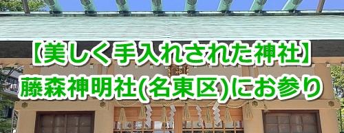 藤森神明社00