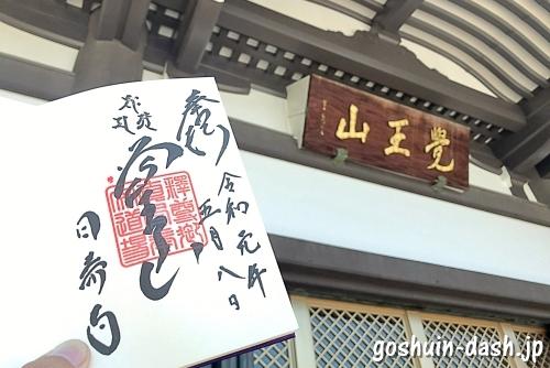覚王山日泰寺の御朱印