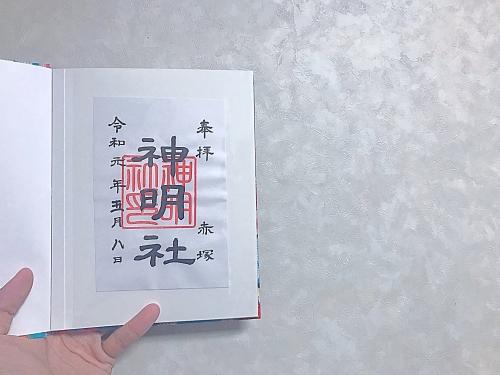 赤塚神明社(名古屋市東区)の御朱印(書き置き御朱印専用ホルダー)
