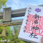 針名神社(天白町平針)で御朱印を頂いたよ~パワースポットとして知られる神社