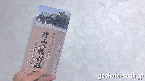 片山八幡神社(名古屋市東区)参拝のしおり