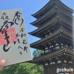 日泰寺(名古屋覚王山)で御朱印を頂いたよ【毎月21日の縁日でも有名】