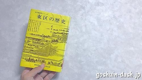 東区の歴史(名古屋区史シリーズ)