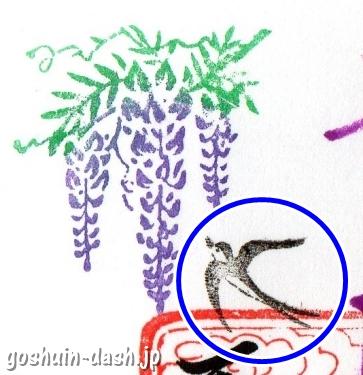 豊藤稲荷神社の御朱印(藤とツバメ)