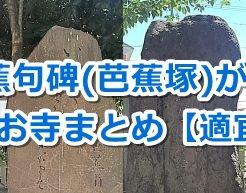 芭蕉句碑(芭蕉塚)のある神社やお寺まとめ