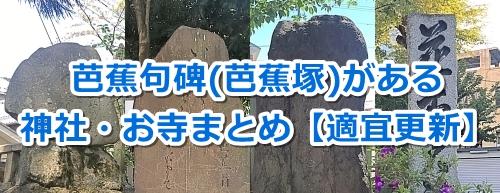 【松尾芭蕉】芭蕉句碑のある神社やお寺をまとめたよ【適宜更新】
