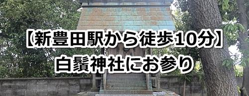 白鬚神社(豊田市小坂町)
