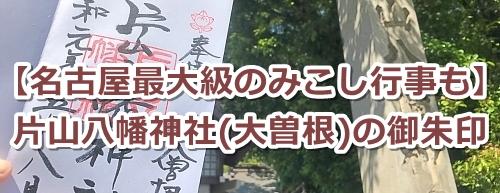 片山八幡神社の御朱印