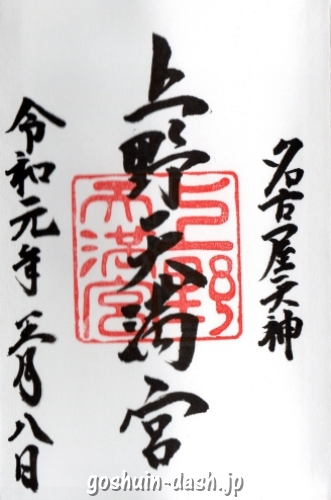 上野天満宮の御朱印